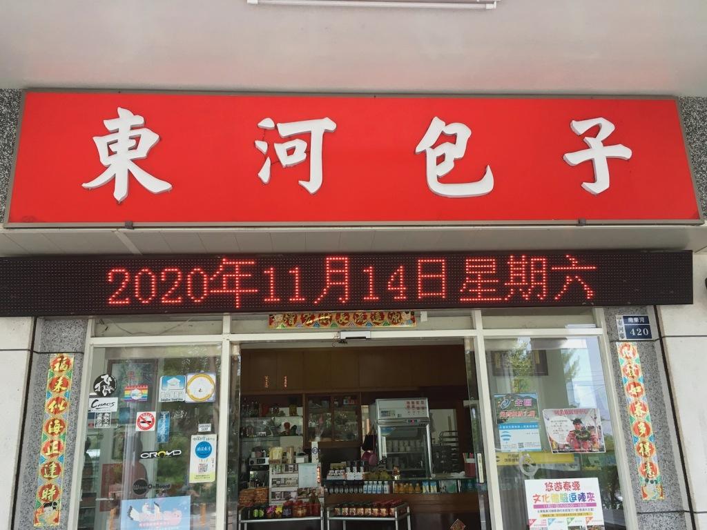 The Donghe Bun shop